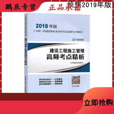 2019年版二級建造師高頻考點系列 建設工程施工管理高頻考點精析