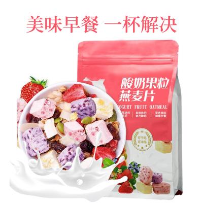 青源堂 酸奶水果燕麥片 混合水果堅果 早餐沖飲谷物水果麥片500g