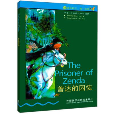 曾达的囚徒(第3级上.适合初三.高一)(书虫.牛津英汉双语读物)——家喻户晓的英语读物品牌,销量超6000万册