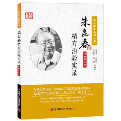 朱良春精方治驗實錄(增補修訂版)