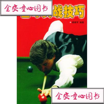 【单册】正版书台球实战技巧唐建军