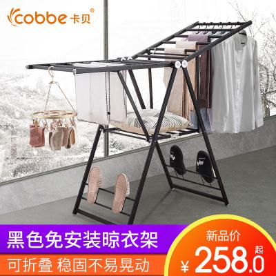 卡貝(cobbe)晾衣架落地折疊室內黑色翼型移動簡易晾衣桿陽臺曬衣架涼衣架