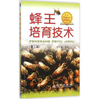蜂王培育技術 黃文誠 編著 著作 專業科技 文軒網