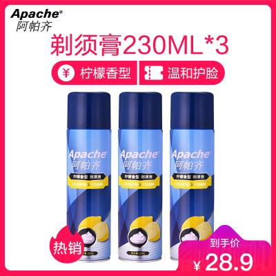 Apache/阿帕齐剃须泡沫3瓶共690ML柠檬香型刮胡泡剃须泡剃须啫喱膏