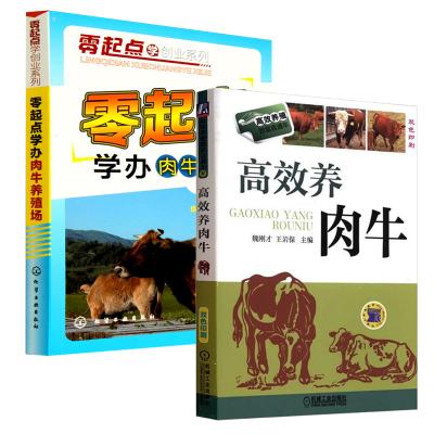 高效养肉牛+零起点学办肉牛养殖场 2册 养牛技术大全书籍 肉牛养殖技术书籍 科学饲养肉牛 高效健康养殖关键技术牛 繁殖病