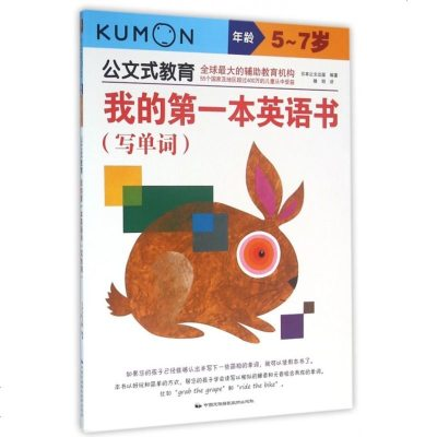 我的第一本英语书(写单词5-7岁)/公文式教育