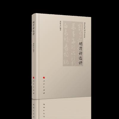 0905明清詩選評