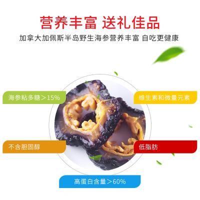 YU PIN SHEN 淡干海参 加拿大纯野生进口 加拿大北极海参 精品开口参50克(2头)袋装