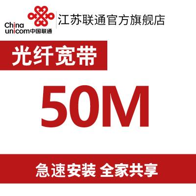 【江蘇寬帶】江蘇聯通新裝寬帶套餐家庭光纖寬帶50M包年辦理安裝