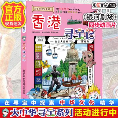 香港尋寶記 大中華尋寶記漫畫書系列 全套揭秘中國地理百科全書少兒兒童科普知識科學圖書6-9-12歲讀物小學生四五年級課外