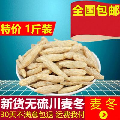 500克 麦冬 野生 无硫 纯正麦冬汤矮麦冬矮麦冬材