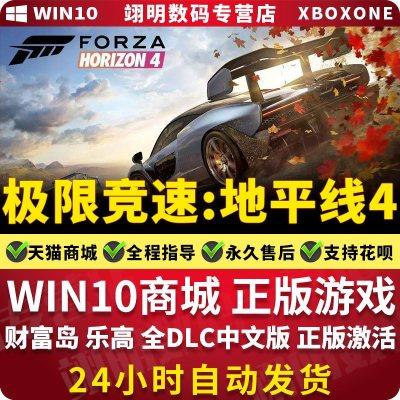 極限競速地平線4 Forza Horizon 4 win10XBOXONE正版離線出租享包永久可以玩