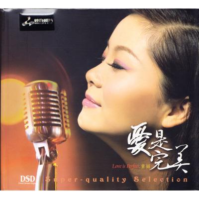 妙音唱片 童丽 爱是完美 正版烧CD