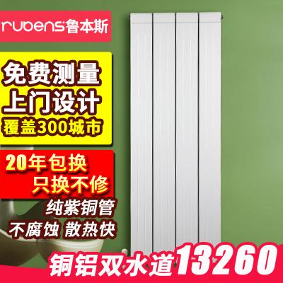 鲁本斯铜铝暖气片家用水暖壁挂式装饰换热器散热器定制采暖132*60-650mm高