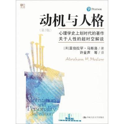 正版 动机与人格(第3版) 马斯洛 中国人民大学出版社有限公司 9787300158655 书籍
