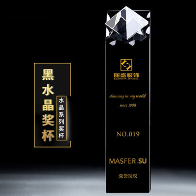 奖杯荣誉毕业纪念留念水晶定制定做 黑色水晶奖杯定制