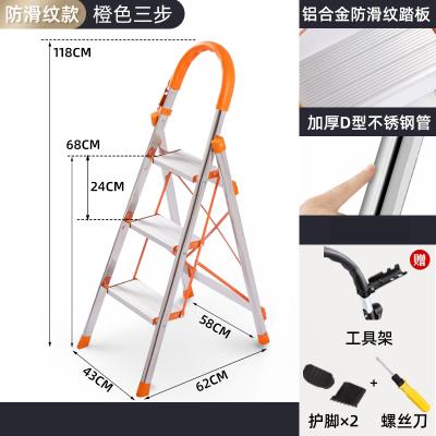 不銹鋼梯子家用折疊人字梯五步加厚室內伸縮古達多功能鋁合金家庭合梯 不銹鋼防滑紋三步梯橙色