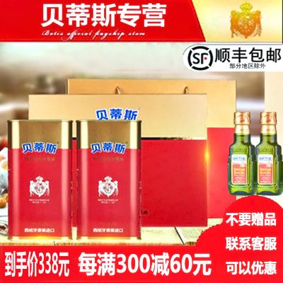 【赠250ML】【19年新货】BETIS 贝蒂斯 原装进口 特级初榨橄榄油1L*2 礼盒装 团购福利送礼