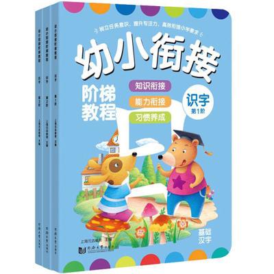幼兒識字書 幼小銜接階梯教程全套3冊 3-6歲看圖快速認字教材 幼兒園大班升一年級學前幼兒閱讀與識字書啟蒙早教書