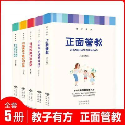 正面管教正版 全套5冊家庭教育書籍教子有方不吼不叫培養好孩子好媽媽勝過好老師你就是孩子好的玩具如何說孩子才能聽育兒書云睿