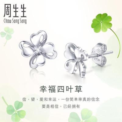 周生生(CHOW SANG SANG)Pt950鉑金耳飾通花四葉草白金耳釘耳環女83980E計價