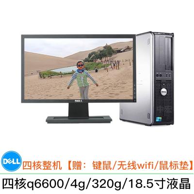 【二手9成新】DELL/戴尔电脑台式机双核四核小主机办公家用娱乐四核q6600/4g/320g/wifi/18.5寸液晶