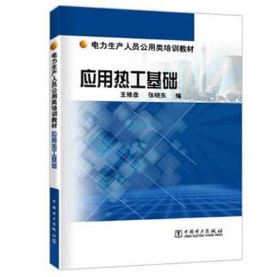 正版書籍 電力生產人員公用類培訓教材 應用熱工基礎 9787519826697 中國電