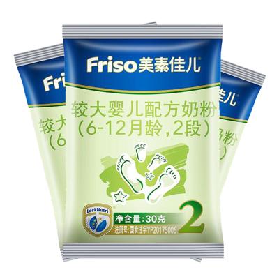 美素佳兒(Friso)較大嬰兒配方奶粉2段(6-12個月較大嬰兒適用) 30克*3(荷蘭原裝進口)