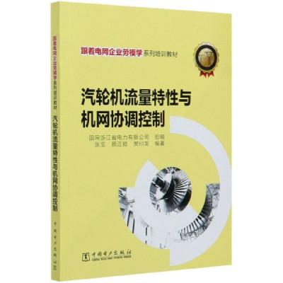 汽輪機流量特性與機網協調控制(跟著電網企業勞模學系列培訓教材)