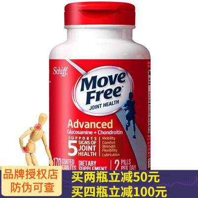 旭福Schiff Move Free維骨力氨糖軟骨素加鈣片氨基葡萄糖骨膠原蛋白中老年成人補鈣保護關節寶紅瓶170粒/瓶