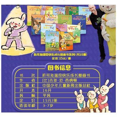 正版全套14冊折耳兔瑞奇快樂成長系列奇奇獲獎繪本0-3-4-5-6歲兒童睡前故事大班幼兒閱讀幼兒園圖畫書早教益智書三