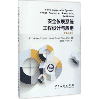 安全仪表系统工程设计与应用