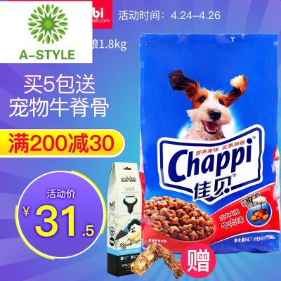 狗糧通用型牛肉味成犬糧1.8kg 泰迪金毛博美小中大型犬狗糧