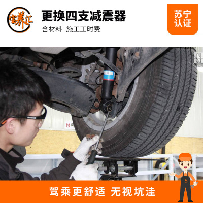 【宝养汇】更换减震器服务 四支 全车型 (本产品仅为工时费,不含实物产品)