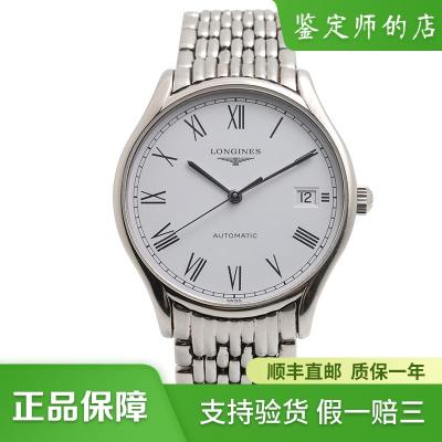 【二手95新】浪琴LONGINES優雅系列L4.760.4.11.6男表自動機械奢侈品鐘手表腕表