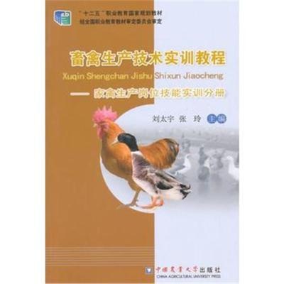 正版書籍 畜禽生產技術實訓教程-家禽生產崗位技能實訓分冊 9787565509575