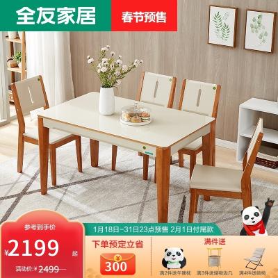 【春节预售】全友家居 现代简约风格双色拼接钢化玻璃餐厅家具餐桌椅组合 120722餐桌椅