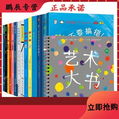 埃尔维.杜莱系列童书少儿绘本14册 杜噜嘟嘟系列+哈!不要搞错+天啊这本书没有名字+涂鸦大厨等