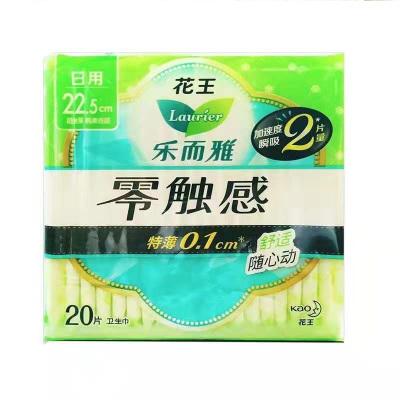 花王乐而雅(Laurier)日用卫生巾 零触感特薄护翼型22.5cm20片 花王出品 国产