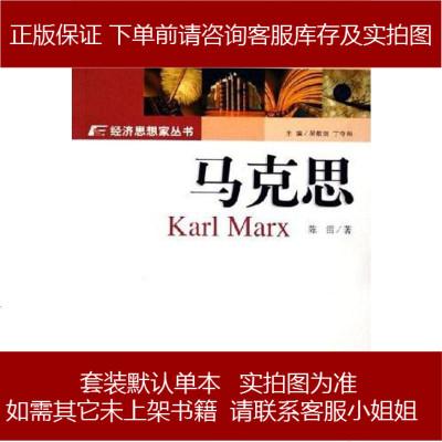 馬克思 陳雷 中國財經 9787500590194