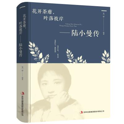陆小曼传 花开茶蘼 叶落彼岸记录民国才女的一生述陆小曼随性自我敢爱敢恨的烟火人生 陆小曼传人物传记的书