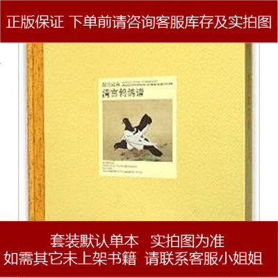清宮鵓鴿譜 李湜 /故宮博物院 故宮出版社 9787513406215