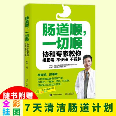 腸道順一切順 協和專家教你排腸毒 保健美顏的中醫書籍 中醫養生書籍 家用養生書籍 排毒養顏書 健身書健康養生書減