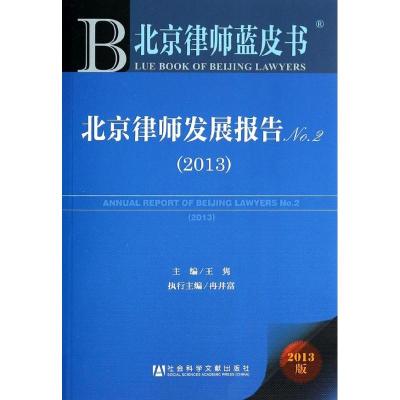 北京律師發展報告(2013)(2013版)(2)