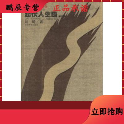 起伏人生路 刘琦 云南教育出版社 9787541516788