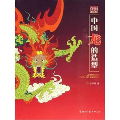 中國龍的造型 徐華鐺 9787503857133 中國林業出版社