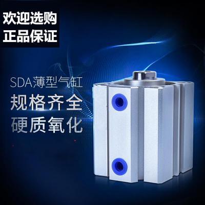 閃電客薄型氣缸SDA50*5/10/15/20/25/30/40/50/60/70/80/90100S SDA50X50