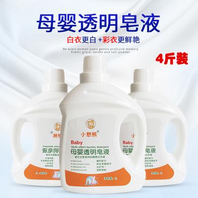 小憨熊 4斤母嬰適用洗衣液深層潔凈持久留香皂液寶寶健康嬰兒洗衣液