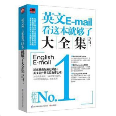 正版 英文E-mail看這本就夠了大全集 初中高中大學英語語法英文學習方法秘籍學英語速書籍
