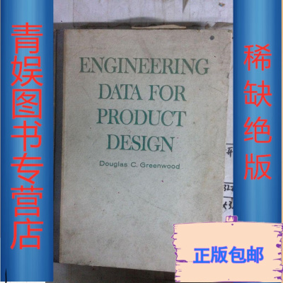 【正版九成新】英文原版 engineering data for product design 产品设计工程数据